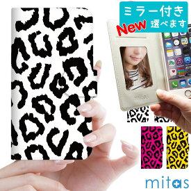 スマホケース 手帳型 全機種対応 手帳 ケース カバー ベルトあり ミラー付き ベルトなし iPhone XPERIA AQUOS sense ARROWS GALAXY feel DisneyMobile URBANO DIGNO isai HTC Huawei Android one NEXUS ZenFone mitas mset-nb-5 [豹 ヒョウ柄 アニマル][RV][SSH]
