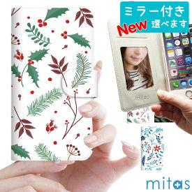 スマホケース 手帳型 全機種対応 手帳 ケース カバー ベルトあり ミラー付き ベルトなし iPhone XPERIA AQUOS sense ARROWS GALAXY feel DisneyMobile URBANO DIGNO isai HTC Huawei Android one NEXUS ZenFone mitas mset-nb-6 [クリスマス 冬][RV]