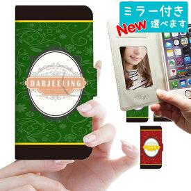 スマホケース 手帳型 全機種対応 手帳 ケース カバー ベルトあり ミラー付き ベルトなし iPhone SE 第2世代 XPERIA AQUOS sense ARROWS GALAXY feel URBANO DIGNO isai HTC Huawei Android one NEXUS ZenFone mitas mset-nb-3 [紅茶][RV]