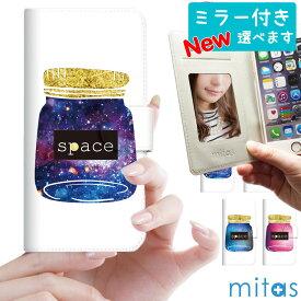 スマホケース 手帳型 全機種対応 手帳 ケース カバー ベルトあり ミラー付き ベルトなし iPhone SE 第2世代 XPERIA AQUOS sense ARROWS GALAXY feel URBANO DIGNO isai HTC Huawei Android one NEXUS ZenFone mitas mset-nb-1 [宇宙 ビン]