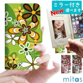 スマホケース 手帳型 全機種対応 手帳 ケース カバー ベルトあり ミラー付き ベルトなし iPhone XPERIA AQUOS sense ARROWS GALAXY feel DisneyMobile URBANO DIGNO isai HTC Huawei Android one NEXUS ZenFone mitas mset-nb-2 [花 花柄 花がら フラワー][RV]