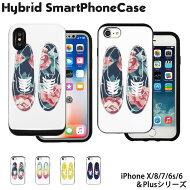 送料無料iPhoneXケースハイブリッドiPhone8iPhone7iPhone6siPhone6mitasmset-hyb[スニーカーシンプル]