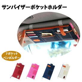 サンバイザーポケット サンバイザーケース サンバイザー iPhone スマホ スマートフォン ケース 収納ケース 車 小物 カード 収納 バイザーポケット ER-CRSH[送料無料]