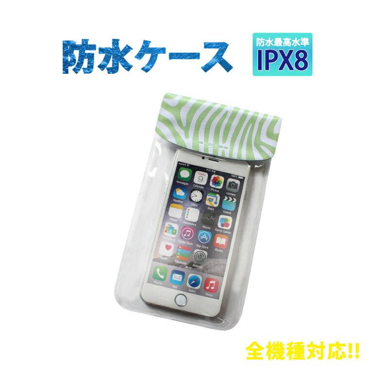 \30%OFF/[送料無料] 防水ケース 全機種対応 iPX8 防水 携帯 ケース 海 プール スマホケース iPhone iPhone7 Plus スマートフォン スマホケース 防水スマホケース iPhone6 Xperia Galaxy AQUOS 防水カバー 大きめ 半身浴 wpb-cosa
