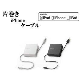 LHC-UALRLS iPhone ケーブル 巻取り 80cm Apple認証 ロジテック MFi認証 iPhone USB ケーブル iPhone7 iPhone6 iPhoneケーブル 認証 巻き取り 巻取 Logitec