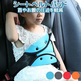 シートベルトパッド シートベルトカバー セーフティパッド 大人 子供 女性 シートベルト調整パッド カー用品 旅行 チャイルド キッズ ジュニア ER-CRSBP[送料無料]