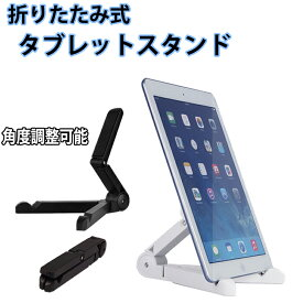 タブレット スタンド 折りたたみ式 角度調整対応 スマホスタンド iPad Pro Nexus Xperia Z Ultra GALAXY Tab ARROWS REGZA AQUOS PAD 出張 旅行 ER-TBST[送料無料] [SSS]