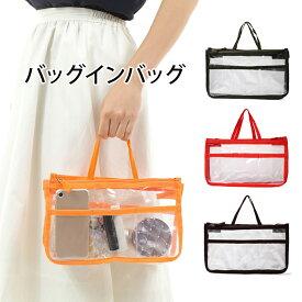 2dbc3d9c20be バッグインバッグ 整理 大きめ 軽い ファスナー インナーバッグ 透明 ジムバッグ コスメバッグ レジャーバッグ