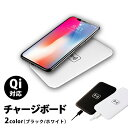 【全品ポイント10倍 12/11 01:59迄】Qi iPhoneXS XSMax XR X iPhone 8 Plus スマホ 充...
