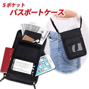 スキミング防止 パスポートケース 首下げ スキミング 防止 予防 対策 ネックポーチ 薄型 パスポート トラベルポーチ トラベルバッグ ポーチ バッグ ER-SKPNP