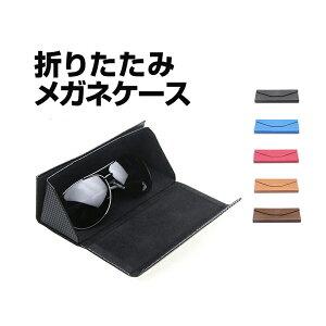 メガネケース 折りたたみ 眼鏡ケース スリム おしゃれ かわいい めがね メガネ 眼鏡 サングラス 折りたたみメガネケース[送料無料]