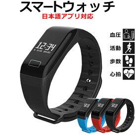 スマートウォッチ スマートブレスレット 日本語 アプリ対応 日本語説明書付き 血圧 測定 iPhone 対応 Android 生活防水 活動量計 心拍計 歩数計 Bluetooth4.0 レディース[送料無料]