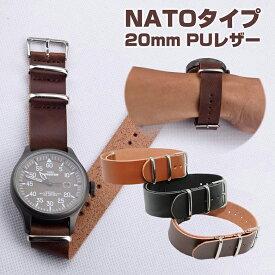 時計ベルト NATOタイプ 20mm PUレザー レザーNATOストラップ 時計 腕時計 ベルト 時計バンド NATOベルト NATOバンド 替えベルト[送料無料]