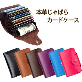 カードケース 大容量 じゃばら 本革 手帳型 本革じゃばらカードケース クレジット カードホルダー 札入れ レディース メンズ[送料無料] [SSS]