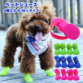 ペットシューズ レインブーツ 4個入り S/M/Lサイズ 小型犬 中型犬 ドッグシューズ 保護シューズ 雨 雪 犬用品 ペット用品[送料無料]
