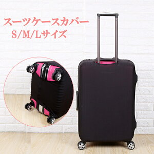 スーツケースカバー S/M/Lサイズ 汎用 18-20/22-24/24-26インチ 擦り傷 保護 汚れ ターンテーブル キャリーケースカバー[送料無料]