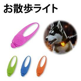 お散歩ライト LED シリコン ペット 犬 セーフティーライト 小型犬 中型犬 大型犬 夜間 散歩 首輪 ハーネス リード バッグ 自転車[送料無料]