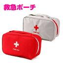 救急ポーチ ポーチ メディカルポーチ 救急箱 救急バッグ バッグ 救急セット 救急入れ おでかけバッグ 防災 災害 アウ…