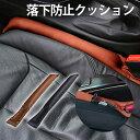隙間落ち防止 クッション 2個セット フェイクレザー 隙間埋めクッション すき間落下防止クッション 隙間 座席 車 小物…