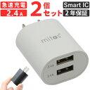 急速充電器 ACアダプター USB-ACアダプタ 2個セット 2ポート 2.4A USB スマートIC 充電器 チャージャー PSE認証 USB充…