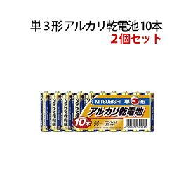 乾電池 10本×2= 20本 単3形 アルカリ乾電池 MITSUBISHI 三菱 LR6N/10S_2M[送料無料]