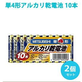 乾電池 10本×2= 20本 単4形 アルカリ乾電池 MITSUBISHI 三菱 LR03N/10S_2M[送料無料]