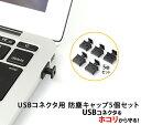 USBコネクタカバー USBコネクタキャップ つめ付 キャップ カバー コネクタカバー Aタイプメス Aメス用 ブラック 防塵 …