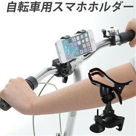 スマホホルダー 自転車用 iPhone スマホ スマートフォン 自転車ナビ 音楽 通話 対応 スマホスタンド サイクリング バイク用 マルチホルダー ER-BCHO[送料無料] [MRTN]