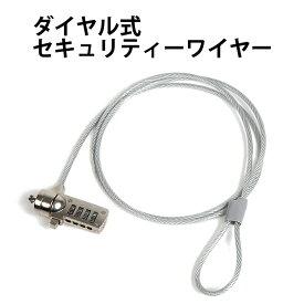 セキュリティ ワイヤー ダイヤル式 セキュリティ ロック 約1.1m 盗難防止 ワイヤーロック ノートパソコン ER-NTLK-DIAL[送料無料]