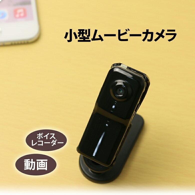 [送料無料] マイクロビデオカメラ microSD16GBまで対応 ビデオカメラ ドライブレコーダー ムービーカメラ コンパクト 会議 授業 事故 現場 証拠 防犯 撮影 ER-MCVD