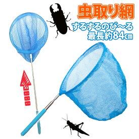 虫取り網 伸縮式 伸縮 長さ 約37-84cm 軽量 コンパクト 昆虫採集 魚取り 虫取りあみ 虫取りアミ 虫とり むしとり 子供 夏休み アウトドア 柄が伸びる ER-ISNET[送料無料]