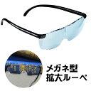 [送料無料] 拡大鏡 メガネ ルーペ 両手が使える拡大鏡 通常のメガネの上からも使用可能 拡大鏡メガネ 拡大鏡めがね ル…