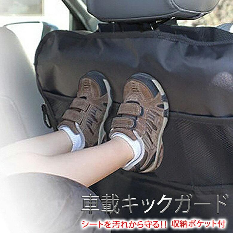 [送料無料] キックガード シートバックポケット キックカバー キックマット 後部座席 収納ポケット ドライブポケット 小物入れ 車 収納 シート カバー カー用品 ER-KCGD