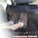 キックガード シートバックポケット キックカバー キックマット 後部座席 収納ポケット ドライブポケット 小物入れ 車…