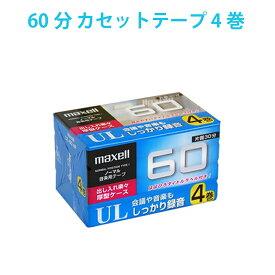 [宅配便配送][5400円以上で送料無料] UL-60 4P マクセル カセットテープ 60分 4本音楽用テープ オーディオテープ 片面30分 maxell [SSS]