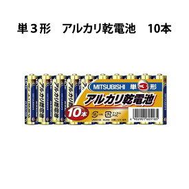 乾電池 10本 単3形 アルカリ乾電池 MITSUBISHI 三菱 LR6N/10S[送料無料]
