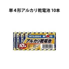 乾電池 10本 単4形 アルカリ乾電池 MITSUBISHI 三菱 LR03N/10S