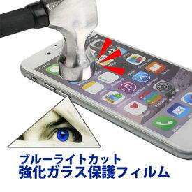 強化ガラス iPhone8 iPhone7 iPhone8Plus iPhone7Plus 6s SE 6sPlus GALAXY S6 S7 Note4 HUAWEI MATE9 P9 lite ブルーライトカット 強化ガラス保護フィルム GBF [RV][送料無料]