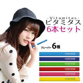 [マウスピース6個おまけ付] ビタミン 電子タバコ 【各フレーバー1本ずつの6本セット】 ビタミンタバコ リキッド 吸う ビタミタス vitamitas 正規品 使い捨て たばこ タール ニコチン0 コエンザイムQ10 ER-VTTB_6M [SSS]
