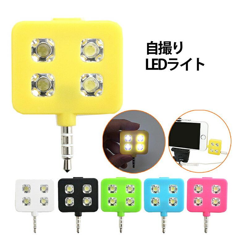 \30%OFF/[送料無料] LED セルカライト フラッシュライト セルカ棒 自撮り棒 対応 インカメラ用 3段階ライト照度 イヤホンジャック LEDライト iPhone コンパクト ER-SPLT[SSS]