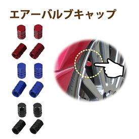 エアーバルブキャップ カラフル 4個入 タイヤ ホイール カスタム 愛車のタイヤをおしゃれにワンポイントカスタマイズ かっこいい かわいい 頑丈 ER-BULBCAP[送料無料]