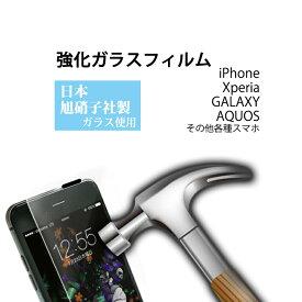 強化ガラス 日本製 のガラス ガラスフィルム 9H AGC旭硝子製 iPhone6s iPhone6 iPhone6sPlus iPhone6Plus iPhone iPhone5 5s[送料無料]