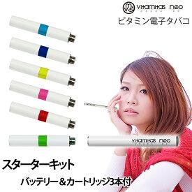 カートリッジ式 ビタミン 電子タバコ リキッド 充電式 ビタミタス ネオ 選べる vitamitas neo 正規品 スタートキット ビタミンタバコ たばこ タール ニコチン0 コエンザイムQ10 フレーバー ER-VTNEO・ER-VTAT