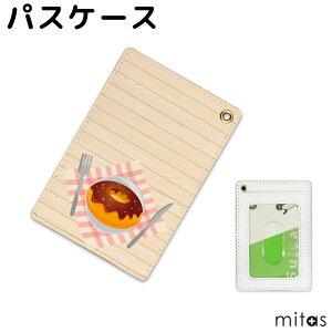 パスケース 定期入れ カードケース かわいい オリジナル UV印刷 おしゃれ mitas mset-prpa4808 [フード vol.1][送料無料]