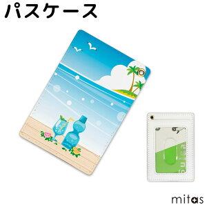パスケース 定期入れ カードケース かわいい オリジナル UV印刷 おしゃれ mitas mset-prpa4809 [フード vol.海][送料無料]