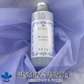 無添加のセラミド化粧水「潤み肌水100ml」保湿を高めるセラミドやヒアルロン酸、温泉水配合 乾燥肌・敏感肌やアトピー肌、赤ちゃん(ベビー/子ども/子供)のスキンケアのローション。敏感肌用の無添加化粧品。[ 温泉化粧水 / ノンケミカル / 無添加化粧水 ]