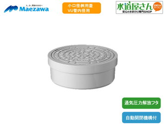 maezawa,供小口径升使用的盖子,压力解放通风孔在的盖子(浅颜色,呼叫200毫米用)局部暴雨对策品,CW-AI灯-200