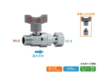 Reverse check valve ball valve ( on side R1/2 half x out side G1/2 bag ナットメネジ )
