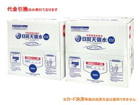 1セット200円合計4000円お得!日田天領水一括前払い定期購入!12リットル入りボックスタイプ×2箱×20セット