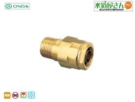 オンダ樹脂管継手、ダブルロックジョイント、黄銅製WJ1型、テーパーおねじ継手(R1/2ネジ×樹脂13ミリ用)、架橋ポリ管・ポリブデン管共用、埋設不可